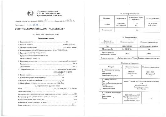 паспорт на таль гп 2т_Страница_1